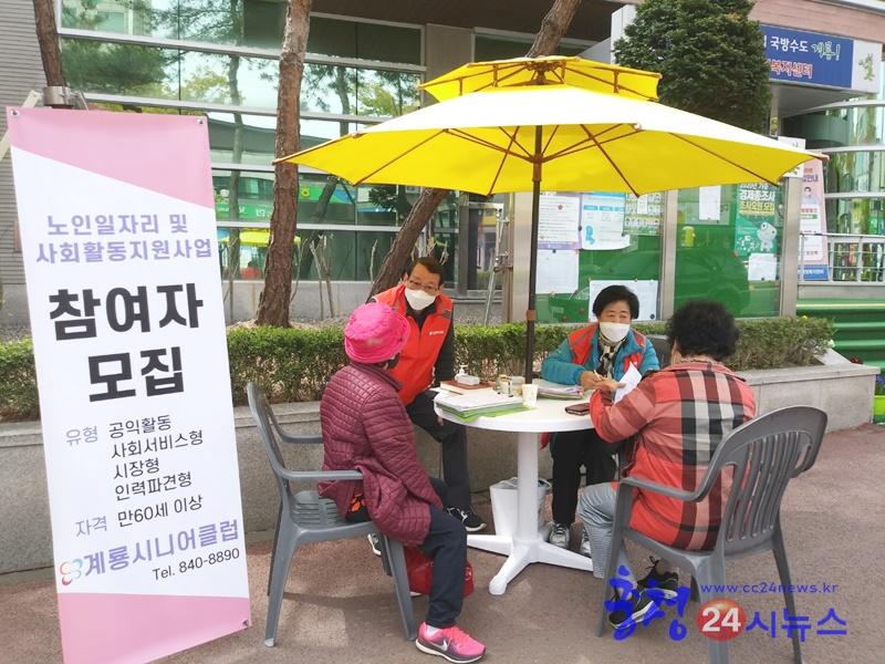 1. 노인일자리사업 참여자 홍보 모습.jpg