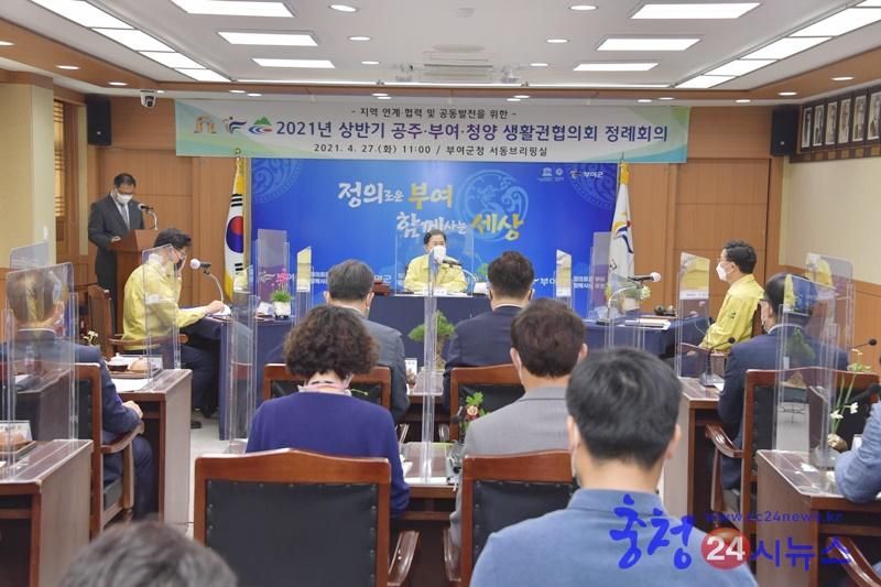 1.공주,부여,청양 생활권협의회-서동브리핑실 (6).JPG