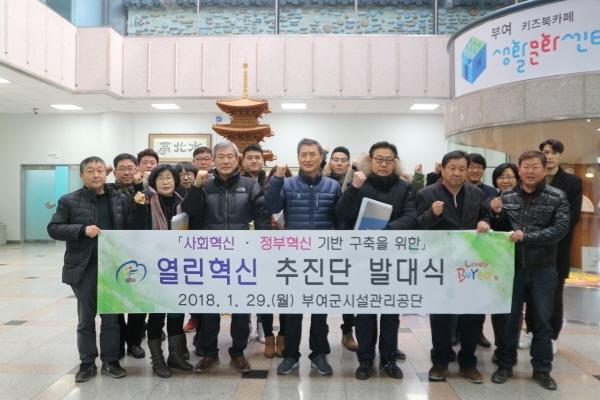 크기변환_열린혁신 추진단 발대식 및 업무회의 장면 (1).JPG