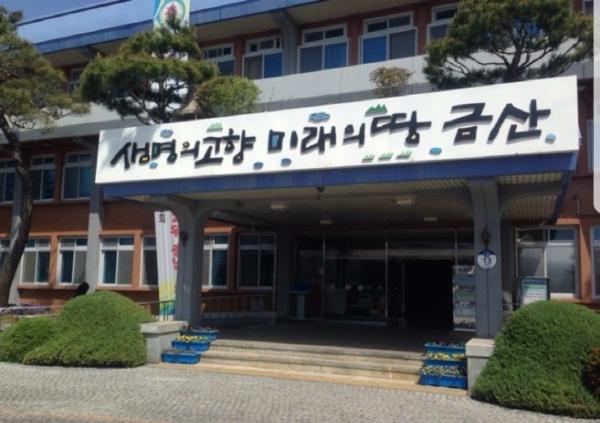 금산군청.png