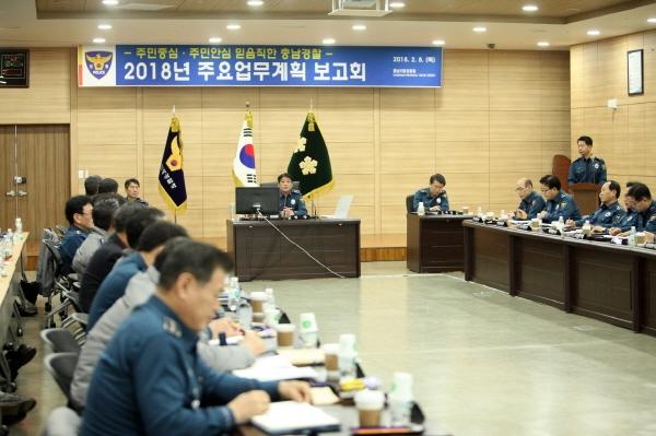 크기변환_충남경찰청 2018 주요업무보고회1.jpg