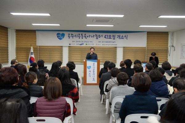 크기변환_2018년2월23일 공주시공동육아나눔터 개소식 (1).JPG