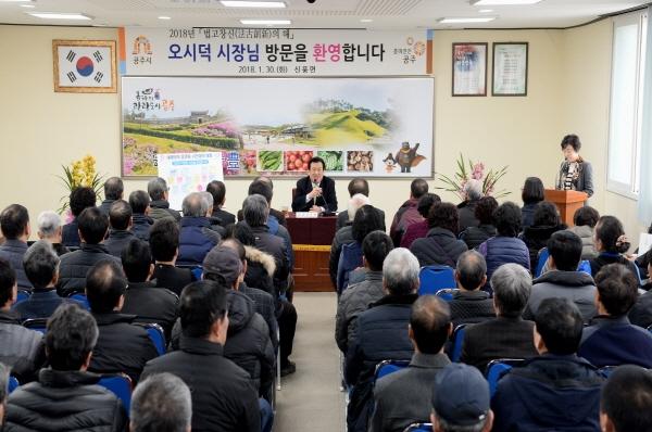 크기변환_2018년1월30일 신풍면 연두순방 (5).JPG