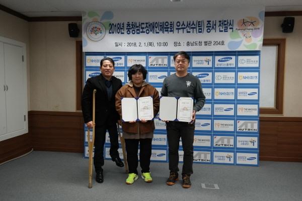 크기변환_(충남장애인체육회)우수팀,_전략팀.JPG