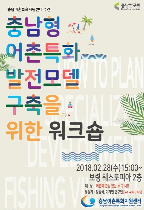 크기변환_5._어촌특화_발전모델_구축_워크숍_포스터.jpg