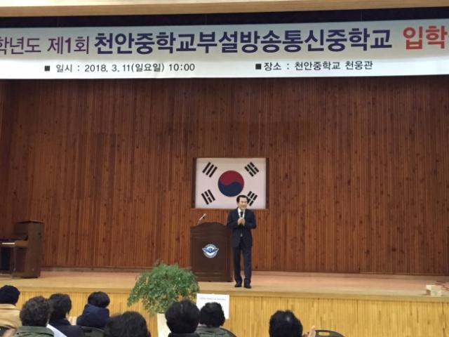 크기변환_20180311 방송통신중 입학식2.jpg