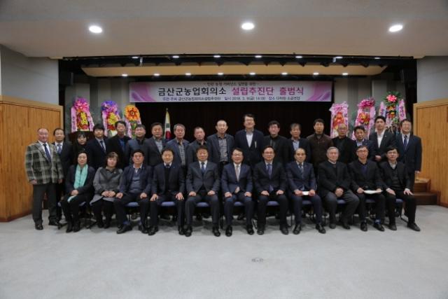 크기변환_0312 농업- 농업회의소 준비위 출범.jpg
