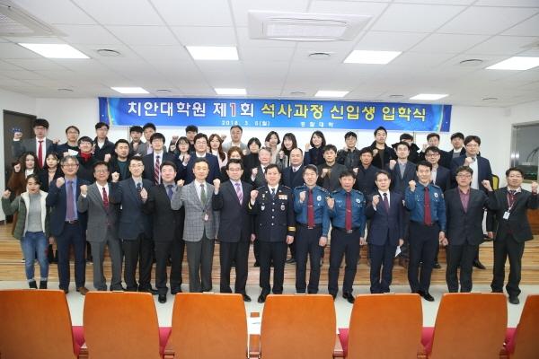 크기변환_0305 치안대학원 입학식1.JPG